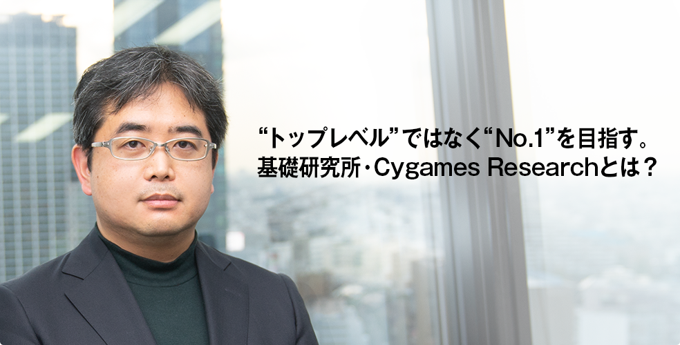 Cygames Research