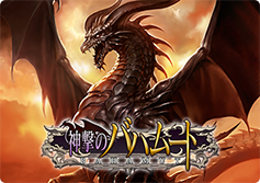 Rage of Bahamut (Japanese)